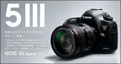 5D MK3