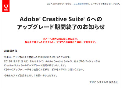 Adobe Creative Suite 3&4→6へのアップグレード期間が終了 その1