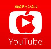 youtubu番組公式チャンネル